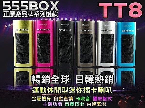 【傻瓜批發】555BOX TT8運動休閒型插卡喇叭 /MP3 MP4 MP5//隨身攜帶/板橋店自取