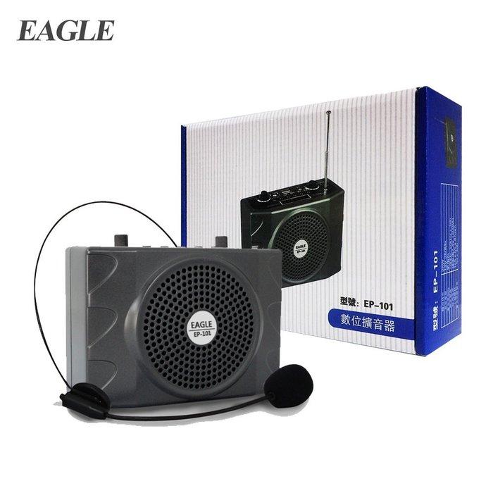 EAGLE 充電式多媒體教學擴音機(EP-101)再加送一支遙控器(共二支)