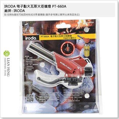 【工具屋】*含稅* IRODA 電子點火瓦斯火炬噴燈 PT-660A 愛烙達 不必打火機引火 卡式瓦斯罐 360度旋轉