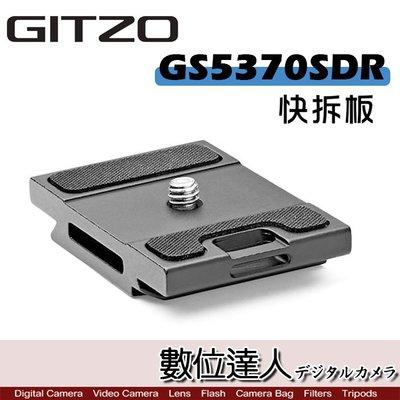 【數位達人】GITZO GS5370SDR 快拆板 82TQD用 AS規格 止滑墊 短款 新款 快裝 雲台 三腳架