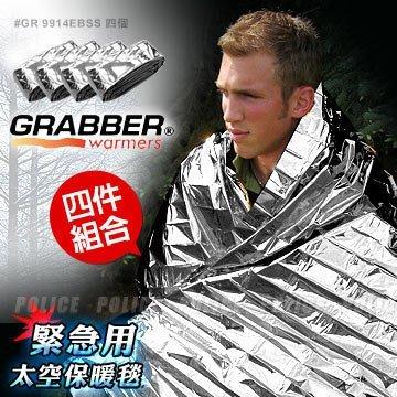 【IUHT】Grabber Space Emergency Blanket 緊急用毯(銀色四件)9914EBSS
