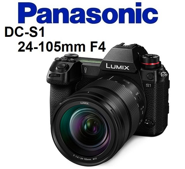 名揚數位【免運】Panasonic LUMIX DC-S1 + 24-105mm F4 全片幅 公司貨 登錄送好禮