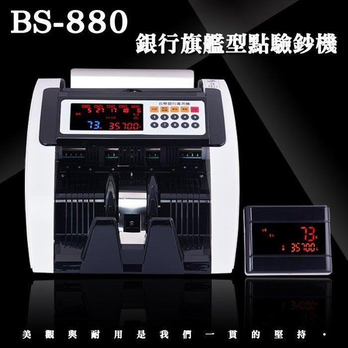 ☆3C優館☆(含稅免運費)頂級 BS-880 旗艦型銀行專用 台幣點驗鈔機、台幣面額混鈔總合計~取代BS-500A