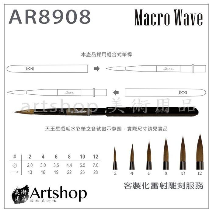 【Artshop美術用品】Macro Wave 馬可威  天王星貂毛水彩筆 (圓) 8號