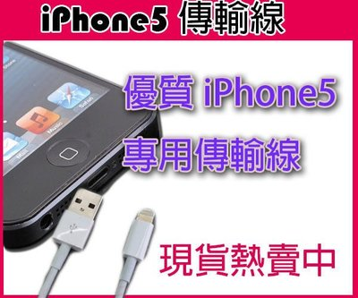 iPhone5 APPLE 專用可充電/傳輸線 品質超優良  ipadmini ipad4 行動電源18000mah 15000mah 12000mah!