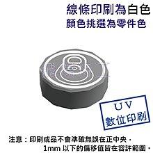 【飛揚特工】小顆粒 積木散件 MOC UV印刷 易開罐 易拉罐 1x1 印刷磚(非LEGO,可與樂高相容)