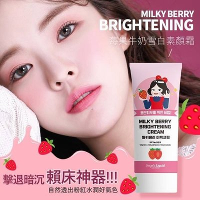 韓國 天使之淚 莓果牛奶雪白素顏霜 50ml