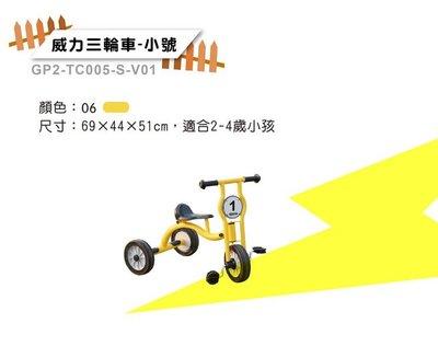 【晴晴百寶盒】台灣品牌 威力三輪車-小號 WISDOM 學步車 尋寶遊戲 教具益智遊戲 環保無毒玩具 遊戲 W931