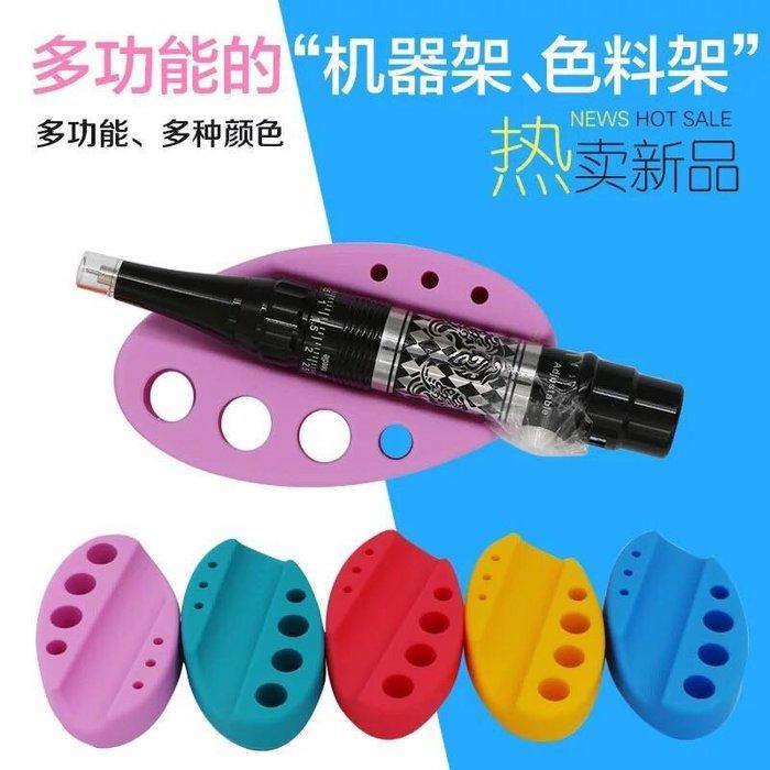 紋眉機/紋身機刺青槍架 /彩色硅膠筆架透明壓克力繡眉機架 幫刺青機找一個家