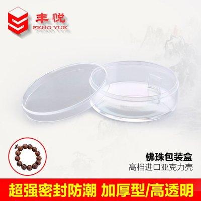熱銷款-手串盒 手鐲架子 文玩佛珠首飾展示包裝收納盒道具 塑料圓盒