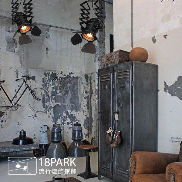 【18 Park 】工業攝影 highlight song [ 攝影棚燈-伸縮(吸頂/軌道)-小 ]