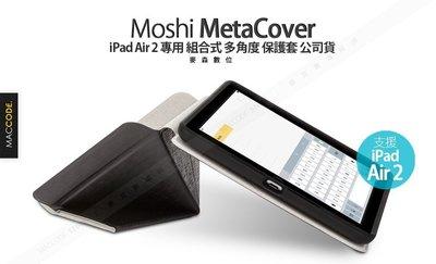 Moshi MetaCover iPad Air 2 專用 組合式 多角度 保護套 公司貨 現貨 含稅 免運