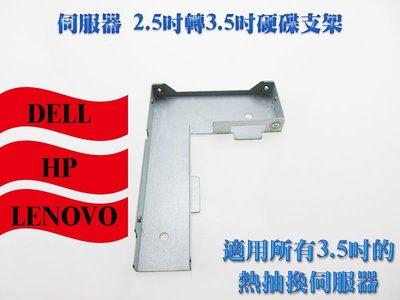 LENOVO DELL HP熱插拔伺服器硬碟支架 2.5吋轉3.5吋硬碟支架 2.5轉3.5硬碟轉換支架