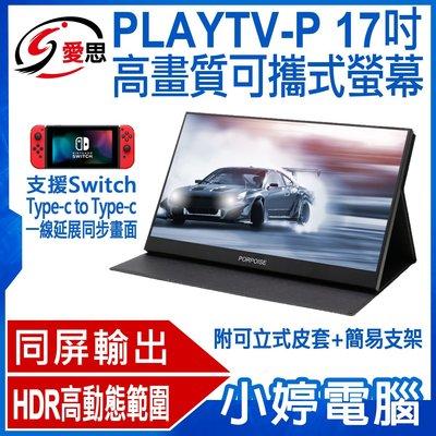 【小婷電腦*螢幕】全新 附可立式皮套+支架 IS愛思 PLAYTV-P 17吋高畫質可攜式螢幕 Type-C同屏