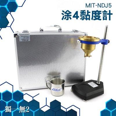 《獨一無2》粘度計  便攜式粘度計 MIT-NDJ5 涂4黏度計 測量穩定 純銅杯體 實驗室 研究