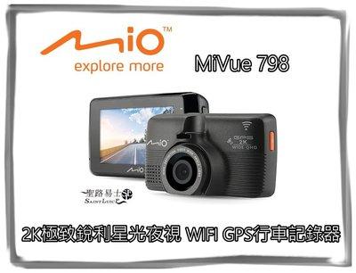 (桃園 聖路易士) Mio MiVue 798 頂級2K 極致銳利 WIFI GPS 行車記錄器