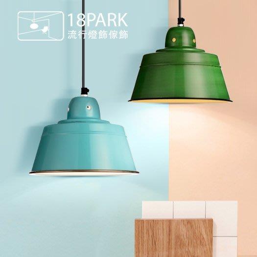 【18Park】綠色工業 Green [ 蒼翠吊燈 ]