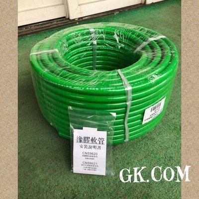 《GK.COM》Tonlin CNS9620認證 強化型氣體燃料橡膠管 (天 然/桶裝瓦斯皆可用) 3分管一尺43