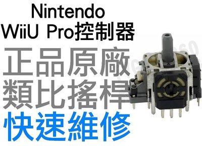 任天堂 WIIU PRO MSI GC20 GC30 原廠平板控制器類比 類比模組 類比搖桿 左類比 右類比 3D搖桿