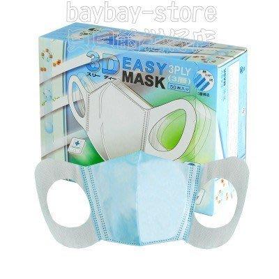 (安全衛生)3D立體折合式防塵口罩兒童款3D-S_100%台灣製、防臭過濾效果99%、不織布耳掛_50片盒裝