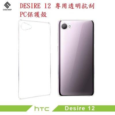 HTC DESIRE 12 專用透明抗刮PC保護殼 贈玻璃貼 CASE SHOP