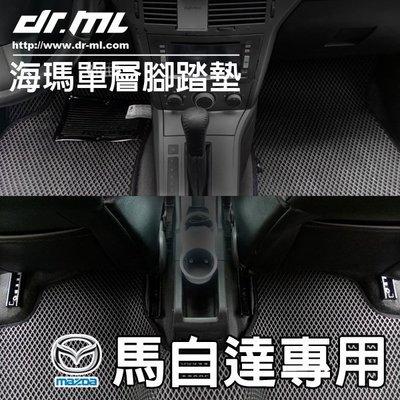 MAZDA 馬自達【海瑪腳踏墊】台灣製 海馬 馬3 馬5 馬6 CX-3 CX CX-9 魂動 Isamu 邱比特 MX 高雄市