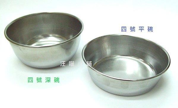 ☆汪喵小舖2店☆ 狗狗、犬貓專用白鐵碗、淺碗、深碗、碗架4號 //  一般籠子皆適用 // 兔子也適用