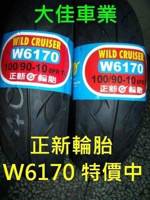 【大佳】台北公館正新鳳凰胎 C6170 W6170 90/90-10 完工價750元 使用拆胎機不倒車,送氮氣填充