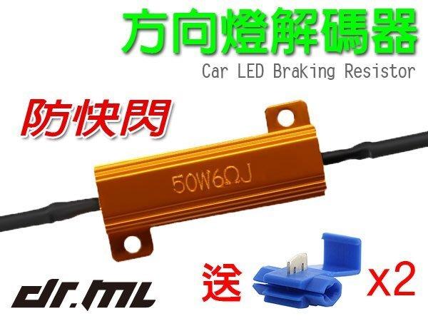 【駒典科技】黃金車燈解碼器 方向燈 防快閃 煞車燈 50W 6歐姆 LED電阻 繼電器