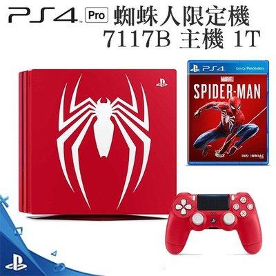 SONY PS4 PRO 7117 1T 漫威蜘蛛人 特仕主機同捆組 限量版 限定版 台灣公司貨【台中恐龍電玩】