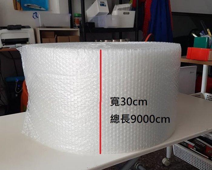 小毛工具館『防震耐衝擊氣泡紙 30*9000 cm』含稅開發票 搬家打包 泡棉 氣泡布 泡泡紙 包裝 網拍包材