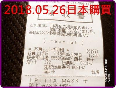 日本購回PITTA MASK可水洗 防花粉 一袋三入 明星最愛 現貨兒童用可水洗口罩(3入/ 包) 苗栗縣