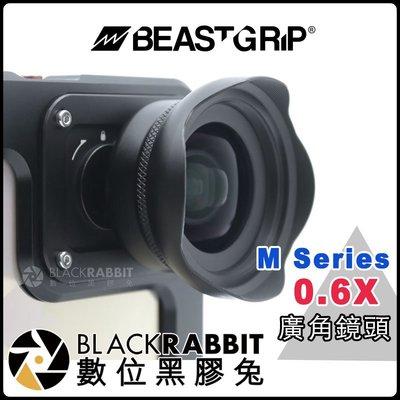 數位黑膠兔【 Beastgrip Beastcage M Series 0.6X 廣角鏡頭 】 手機鏡頭 iPhone
