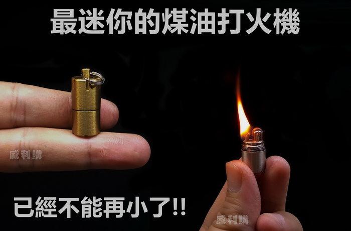【喬尚拍賣】世界最小煤油打火機 2.5cm超迷你已經不能再小