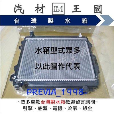 【LM汽材王國】 水箱 PREVIA 1998-2005年 水箱總成 台灣製 兩排 豐田 TOYOTA 另有 水箱精