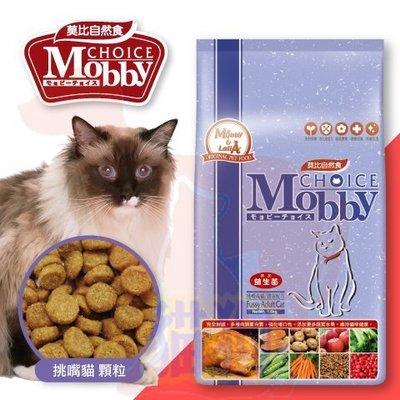 **貓狗大王**莫比Mobby貓飼料成貓/挑嘴貓/1.5kg/非皇家/非希爾思