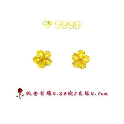 金長成銀樓@純金耳環:0.29錢黃金耳環/有實體門市可鑑賞 pure gold || Earring