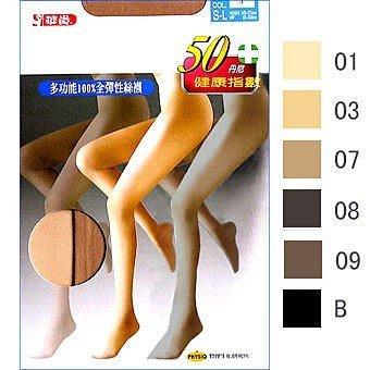 【美日愛買】台灣製 MIT 華貴牌 50D/50丹全彈性絲襪 85/雙 *自取/超取/宅配*