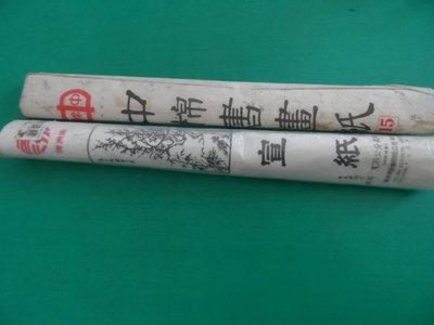已售出 中棉書畫紙.宣紙 合售 泛黃嚴重有折痕 -A32