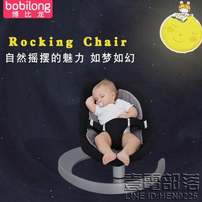 博比龍嬰兒搖搖椅安撫椅躺椅搖籃椅新生兒哄寶寶哄睡哄娃神器