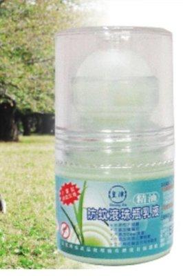 皇津 防蚊滾珠瓶乳液(精油) (即期商品-有效期:2019.07.17)