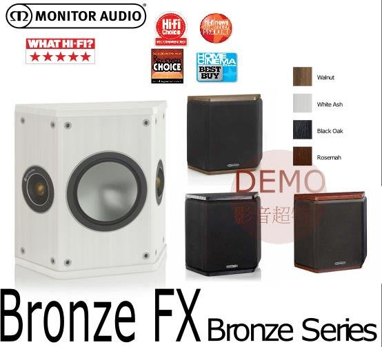 ㊑DEMO影音超特店㍿英國Monitor Audio Bronze FX 環繞喇叭 雙C-CAM Gold Dome高音