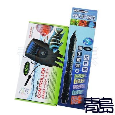 M。。。青島水族。。。台灣喜卡登-1000W微電腦旋鈕式電子控溫器==主機+中藍32℃電子恆溫加熱器300W*1支
