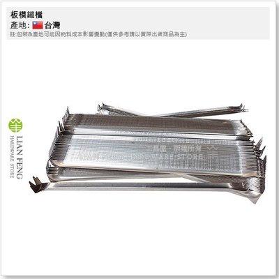 【工具屋】板模鐵檔 30cm 板模用檔...