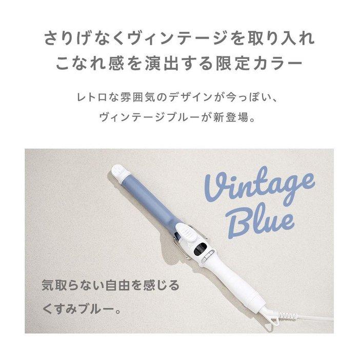 SALONIA 夏季限定款~~深海水藍色~~電棒捲//離子夾