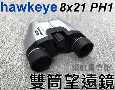 【領航員會館】保證正品 高解晰 hawkeye 8x21 PH1 雙筒望遠鏡 攜帶型 超清晰 登山露營戶外休閒攝影賞鳥