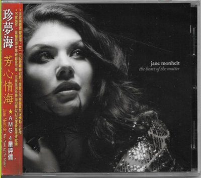【全新未拆,免競標】Jane Monheit 珍夢海:The Heart Of The Matter 芳心情海