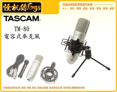 怪機絲 TASCAM TM-80 電容式麥克風 收音 錄音 電容式 MIC 樂團 唱歌 直播 專業麥克風 XLR