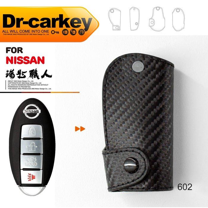 【鑰匙職人】 NISSAN Super SENTRA BLUEBIRD 日產汽車 智慧型鑰匙皮套 鑰匙皮套 鑰匙包