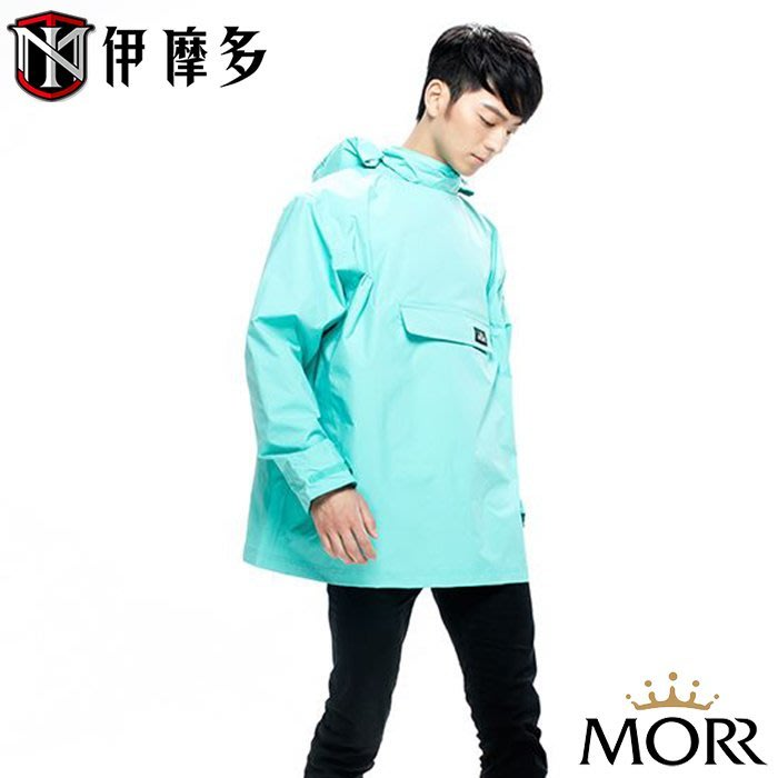伊摩多※MORR Postshorti 磁吸式反穿防水外套 雨衣 防水 透氣 磁釦 快速穿脫 輕巧 多色可選。復古藍
